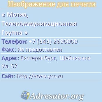 Мотив, Телекоммуникационная Группа по адресу: Екатеринбург,  Шейнкмана Ул. 57