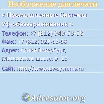 Промышленные Системы Уф-обеззараживания по адресу: Санкт-Петербург, Московское шоссе, д. 13