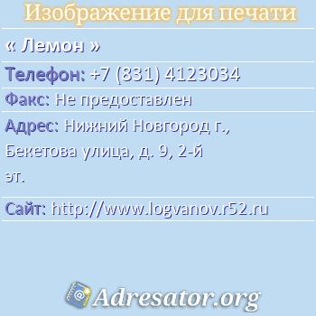 Лемон по адресу: Нижний Новгород г., Бекетова улица, д. 9, 2-й эт.