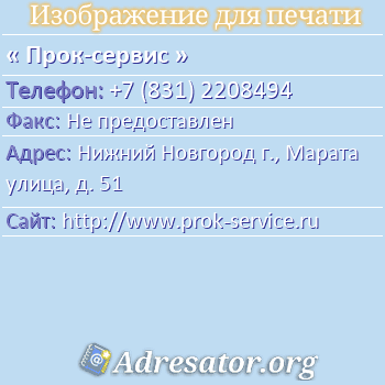 Прок-сервис по адресу: Нижний Новгород г., Марата улица, д. 51