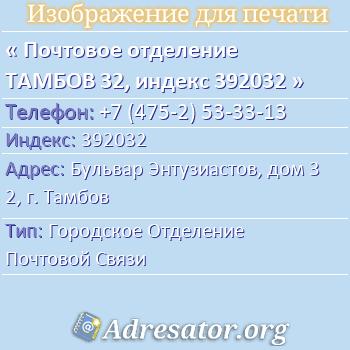 Почтовое отделение ТАМБОВ 32, индекс 392032 по адресу: БульварЭнтузиастов,дом32,г. Тамбов
