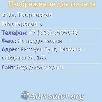 Эя, Творческая Мастерская по адресу: Екатеринбург,  Мамина - сибиряка Ул. 145