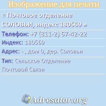 Почтовое отделение СОЛОВЬИ, индекс 180569 по адресу: -,дом0,дер. Соловьи