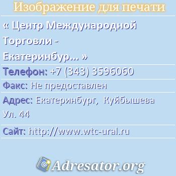 Центр Международной Торговли - Екатеринбург (Цмте) по адресу: Екатеринбург,  Куйбышева Ул. 44