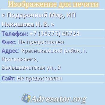 Подарочный Мир, ИП Никишова Н. В. по адресу: Краснокамский район, г. Краснокамск, Большевистская ул., 9