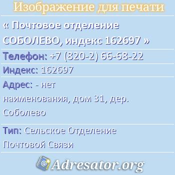 Почтовое отделение СОБОЛЕВО, индекс 162697 по адресу: -нет наименования,дом31,дер. Соболево