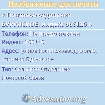 Почтовое отделение БУРУНСКОЕ, индекс 366116 по адресу: улицаГосплемзавод,дом0,станица Бурунское