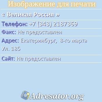 Великая Россия по адресу: Екатеринбург,  8-го марта Ул. 185
