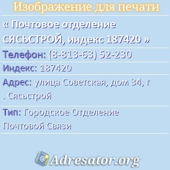 Почтовое отделение СЯСЬСТРОЙ, индекс 187420 по адресу: улицаСоветская,дом34,г. Сясьстрой