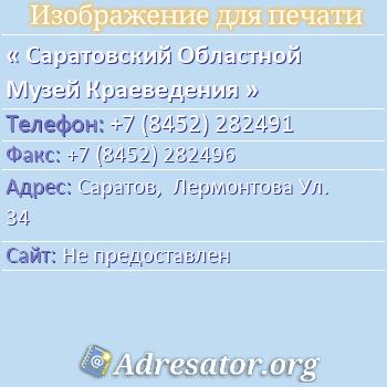 Саратовский Областной Музей Краеведения по адресу: Саратов,  Лермонтова Ул. 34