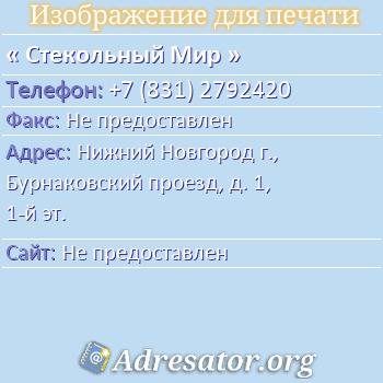 Стекольный Мир по адресу: Нижний Новгород г., Бурнаковский проезд, д. 1, 1-й эт.