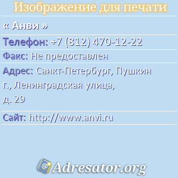 Анви по адресу: Санкт-Петербург, Пушкин г., Ленинградская улица, д. 29