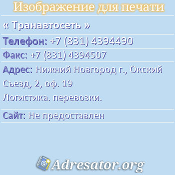Транавтосеть по адресу: Нижний Новгород г., Окский Съезд, 2, оф. 19 Логистика. перевозки.