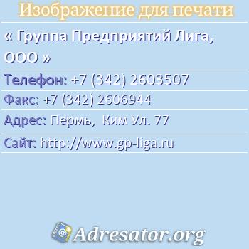 Группа Предприятий Лига, ООО по адресу: Пермь,  Ким Ул. 77