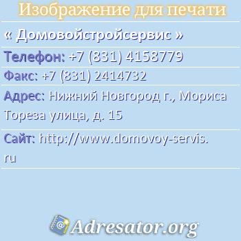 Домовойстройсервис по адресу: Нижний Новгород г., Мориса Тореза улица, д. 15