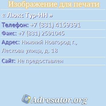 Люкс Тур-НН по адресу: Нижний Новгород г., Лескова улица, д. 18