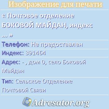 Почтовое отделение БОКОВОЙ МАЙДАН, индекс 391464 по адресу: -,дом0,село Боковой Майдан