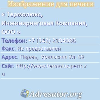 Термолюкс, Инжиниринговая Компания, ООО по адресу: Пермь,  Уральская Ул. 69