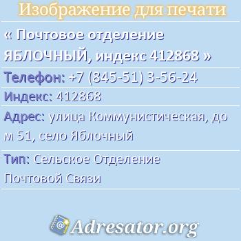 Почтовое отделение ЯБЛОЧНЫЙ, индекс 412868 по адресу: улицаКоммунистическая,дом51,село Яблочный
