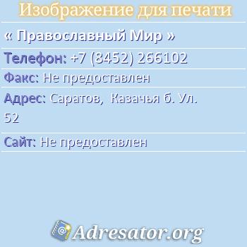Православный Мир по адресу: Саратов,  Казачья б. Ул. 52