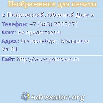 Покровский, Обувной Дом по адресу: Екатеринбург,  Малышева Ул. 84
