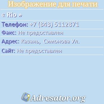 Rio по адресу: Казань,  Симонова Ул.