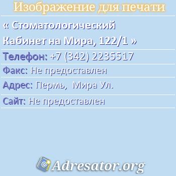 Стоматологический Кабинет на Мира, 122/1 по адресу: Пермь,  Мира Ул.