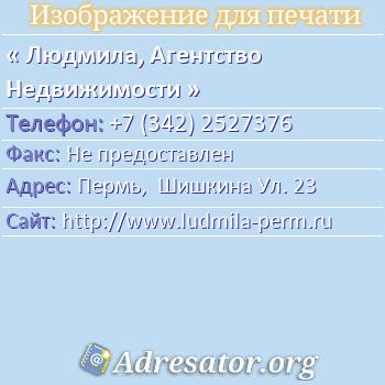 Людмила, Агентство Недвижимости по адресу: Пермь,  Шишкина Ул. 23
