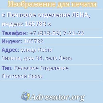 Почтовое отделение ЛЕНА, индекс 165783 по адресу: улицаКости Зинина,дом34,село Лена