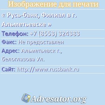 Русь-банк, Филиал в г. Альметьевске по адресу: Альметьевск г., белоглазова Ул.