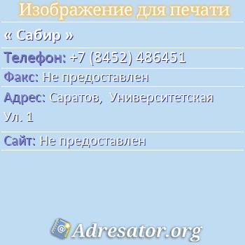 Сабир по адресу: Саратов,  Университетская Ул. 1