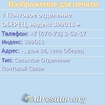 Почтовое отделение ОБЕРЕЦ, индекс 399013 по адресу: -,дом14,село Оберец