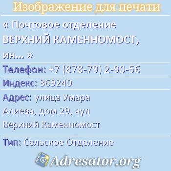 Почтовое отделение ВЕРХНИЙ КАМЕННОМОСТ, индекс 369240 по адресу: улицаУмара Алиева,дом29,аул Верхний Каменномост
