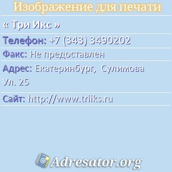 Три Икс по адресу: Екатеринбург,  Сулимова Ул. 25