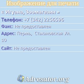 Игуана, Зоомагазин по адресу: Пермь,  Стахановская Ул. 10