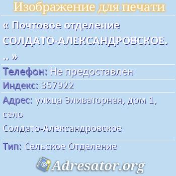 Почтовое отделение СОЛДАТО-АЛЕКСАНДРОВСКОЕ 2, индекс 357922 по адресу: улицаЭливаторная,дом1,село Солдато-Александровское
