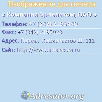 Компания Эр-телеком, ОАО по адресу: Пермь,  Космонавтов Ш. 111