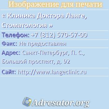 Клиника Доктора Ланге, Стоматология по адресу: Санкт-Петербург, П. С., Большой проспект, д. 92