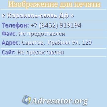 Коронэль-связь Дф по адресу: Саратов,  Крайняя Ул. 129