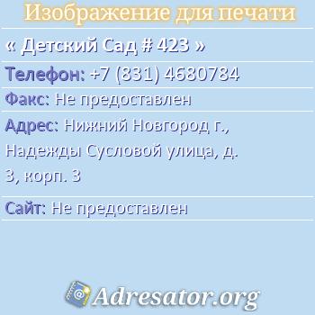 Детский Сад # 423 по адресу: Нижний Новгород г., Надежды Сусловой улица, д. 3, корп. 3