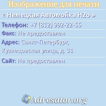 Немецкая Автомойка H2O по адресу: Санкт-Петербург, Кузнецовская улица, д. 31