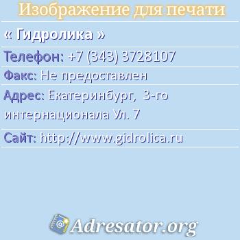 Гидролика по адресу: Екатеринбург,  3-го интернационала Ул. 7