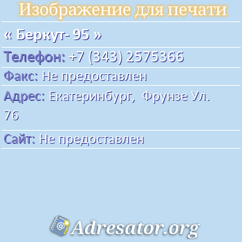 Беркут- 95 по адресу: Екатеринбург,  Фрунзе Ул. 76