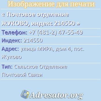 Почтовое отделение ЖУКОВО, индекс 214550 по адресу: улицаМИРА,дом4,пос. Жуково