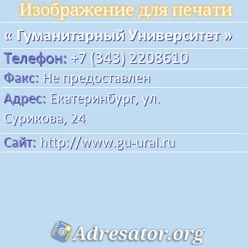 Гуманитарный Университет по адресу: Екатеринбург, ул. Сурикова, 24