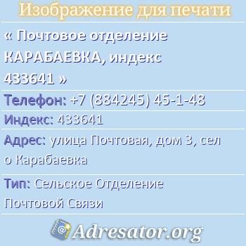 Почтовое отделение КАРАБАЕВКА, индекс 433641 по адресу: улицаПочтовая,дом3,село Карабаевка