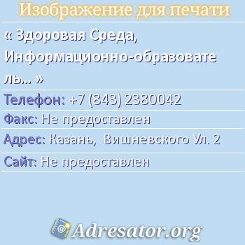 Здоровая Среда, Информационно-образовательный Центр по адресу: Казань,  Вишневского Ул. 2