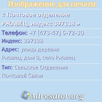 Почтовое отделение РЖАВЕЦ, индекс 397138 по адресу: улицадеревня Ржавец,дом0,село Ржавец