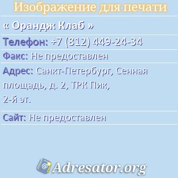 Орандж Клаб по адресу: Санкт-Петербург, Сенная площадь, д. 2, ТРК Пик, 2-й эт.