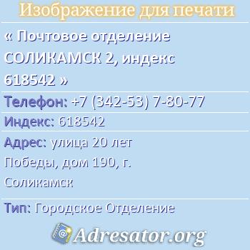 Почтовое отделение СОЛИКАМСК 2, индекс 618542 по адресу: улица20 лет Победы,дом190,г. Соликамск